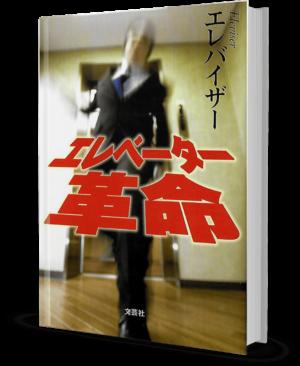 エレベーター革命|文芸社